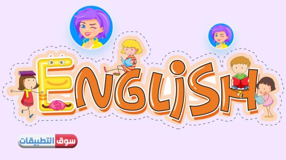 برنامج EWA للايفون 2022 تعلم الانجليزية واتقانها في 15 دقيقة مجانا