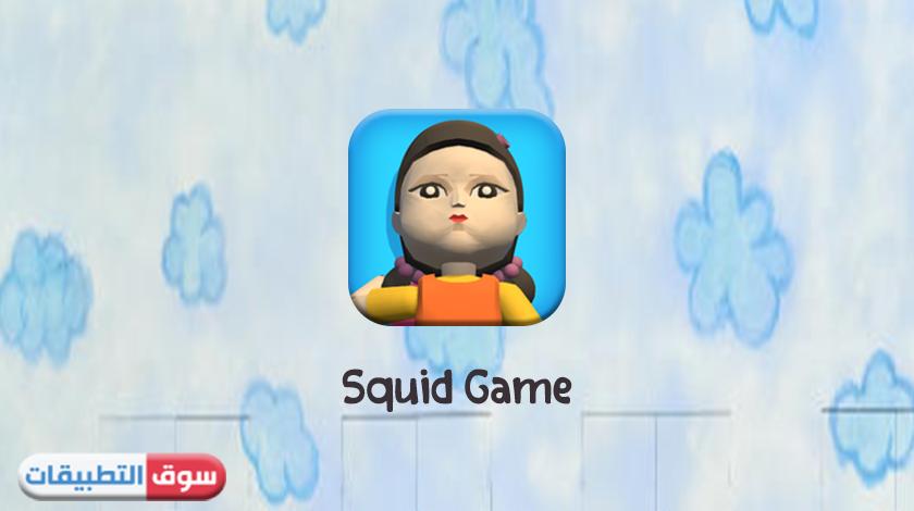 تحميل لعبة الحبار الاصلية Squid Game apk للاندرويد من ميديا فاير